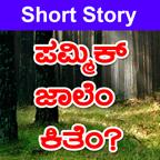 Pummik Zalem Kitem_Story_T