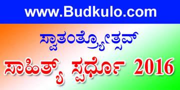 Budkulo_Literary Competition_T2 Konkani copy