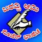 Ami Konkani Baravpi_Logo