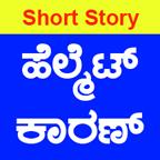 Short Story_Thumb 1