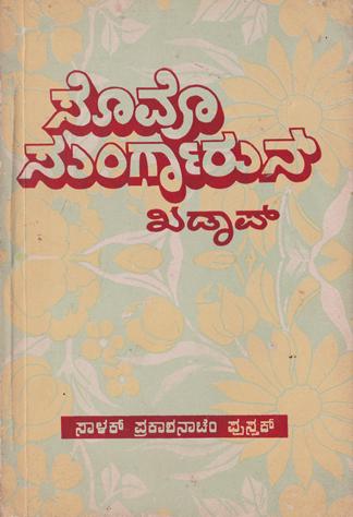 Sovo Surngarun_Cover page
